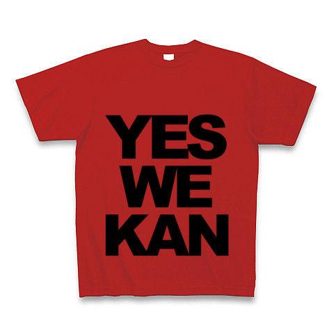 【菅直人首相内閣発足!yeswe菅Tシャツ!】アピールシリーズ YESWEKAN Tシャツ(赤)