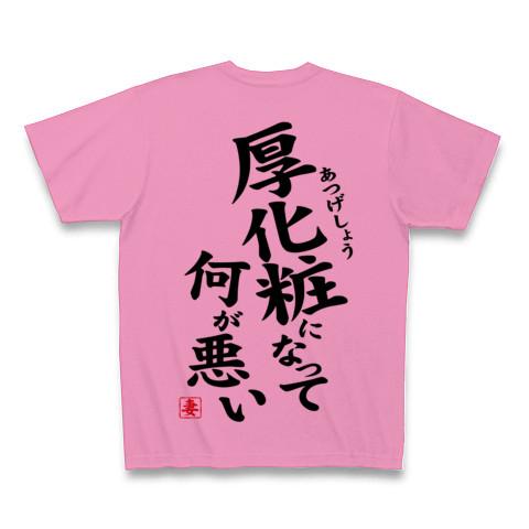 【母の日グッズ】パロディシリーズ 厚化粧になって何が悪い(再レイアウトver背面あり) Tシャツ(ピンク)【おもしろ母の日プレゼント】