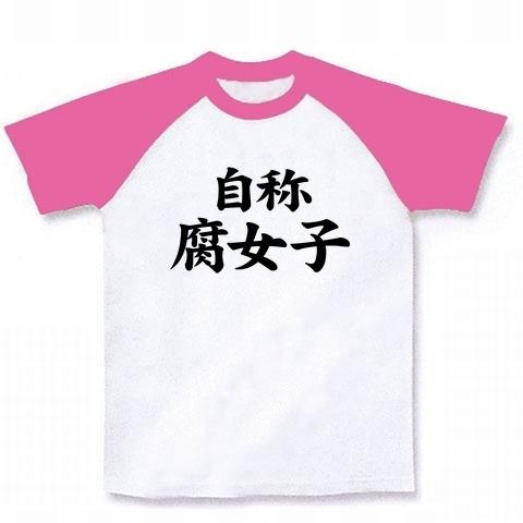 【秋の腐女子グッズまつり】自称シリーズ 自称腐女子 ラグランTシャツ(ホワイト×ピンク)【ホモォ┌(┌^o^)┐Tシャツ】