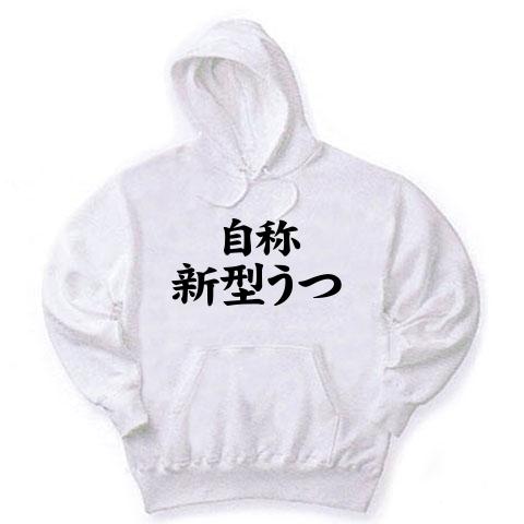 【なんだか憂鬱。もう行きたくない…】自称シリーズ 自称新型うつ パーカー(ホワイト)【新型うつTシャツ】