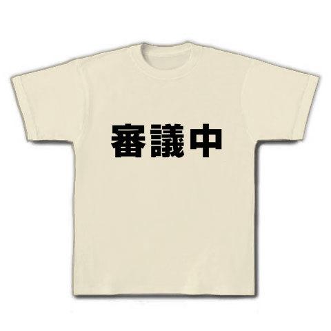 【競馬Tシャツ】競馬シリーズ 審議中 Tシャツ(ナチュラル)