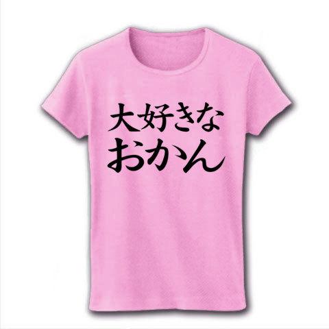 【ありがとうお母さん!母の日グッズ!】アピールシリーズ 大好きなおかん リブクルーネックTシャツ(ライトピンク)【母の日プレゼントに!】