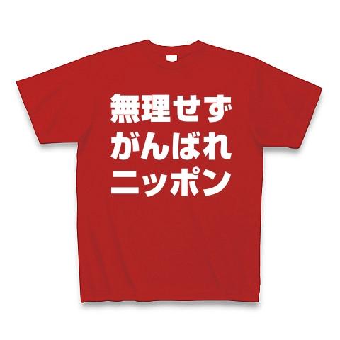 【祝・ロンドン五輪のおもしろTシャツ!負けられない戦いがある!】アピールシリーズ 無理せずがんばれニッポン(白文字ver) Tシャツ Pure Color Print(赤)【オリンピックおもしろTシャツ】