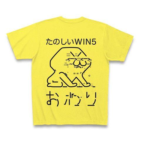 【競馬グッズ!競馬Tシャツ!今週もハズレ…しにたい…】競馬シリーズ たのしいWIN5おわりAA(背面メインver) Tシャツ(イエロー)【WIN5Tシャツ】