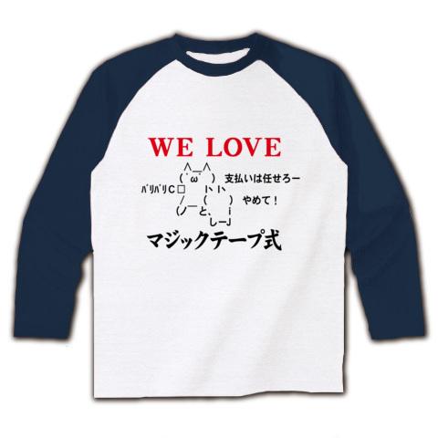 【彼氏の財布が!】WE LOVE マジックテープ式 ラグラン長袖Tシャツ(ホワイト×ネイビー)