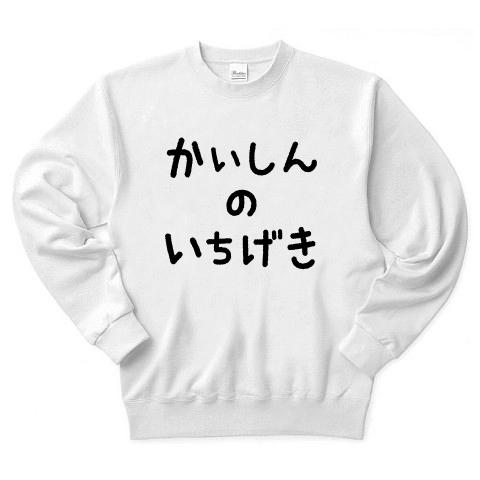 【ゲームTシャツ!ゲームグッズ!DQマニアに捧ぐ!】アピールシリーズ かいしんのいちげき(2012黒ver) トレーナー(ホワイト)