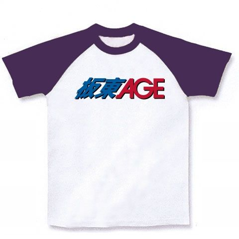 【稀代の名投手!?】パロディシリーズ 板東AGE(エイジ) ラグランTシャツ(ホワイト×パープル)【おもしろ野球パロディTシャツ】