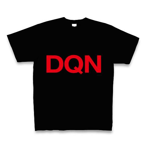 【赤DQNTシャツ!ドキュン!】レッテルシリーズ DQN(赤) Tシャツ Pure Color Print(ブラック)【おもしろDQNグッズ】