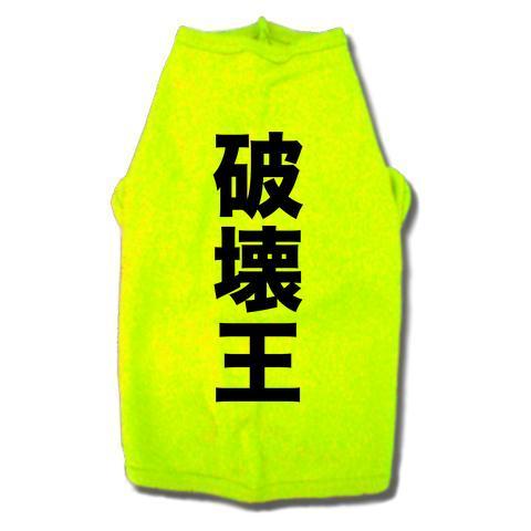 【おもしろ犬グッズ!】レッテルシリーズ 破壊王 ドッグウェア袖あり(レモン)