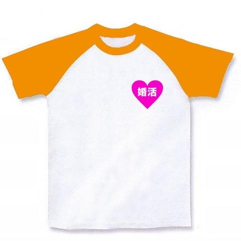 【婚活Tシャツ】ハートシリーズ ハート婚活両面あり ラグランTシャツ(ホワイト×ゴールドイエロー)