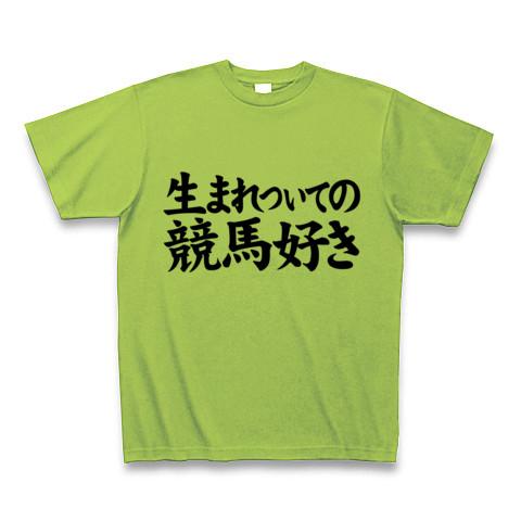 【競馬Tシャツ!競馬グッズ!】競馬シリーズ 生まれついての競馬好き Tシャツ(ライム)【おもしろ競馬Tシャツ】