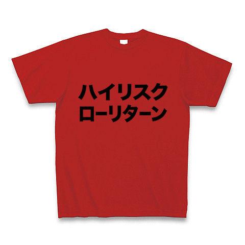 【うまい話は無い。人生はギャンブル?】アピールシリーズ ハイリスク・ローリターン Tシャツ(赤)【ホエールキャプチャ優勝祈願!】