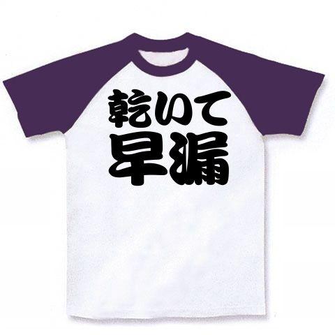 【エロTシャツ!エログッズ!候?NO!早漏です!】レッテルシリーズ 乾いて早漏 ラグランTシャツ(ホワイト×パープル)【早漏Tシャツ】