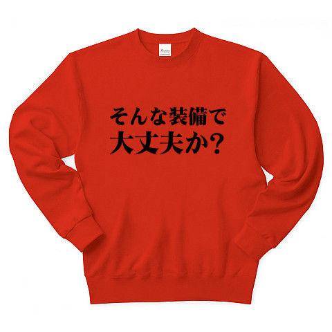 【ネット流行語大賞2010金賞!のネタTシャツ!】アピールシリーズ そんな装備で大丈夫か? トレーナー(赤)