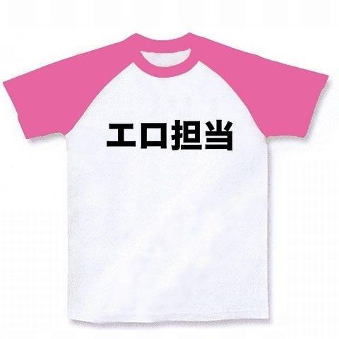 【エロTシャツ!】レッテルシリーズ エロ担当 ラグランTシャツ (ホワイト×ピンク)【宴会・コンパの役割分担に】