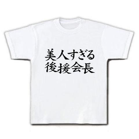 【後援会長グッズ】アピールシリーズ 美人すぎる後援会長 Tシャツ(ホワイト)