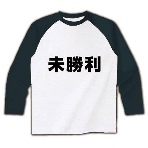 【競馬グッズ!競馬Tシャツ!】競馬シリーズ 未勝利(ver.2) ラグラン長袖Tシャツ(ホワイト×ブラック)【未勝利Tシャツ】