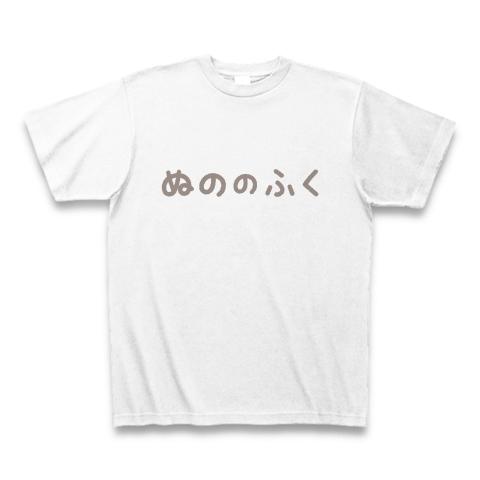 【ゲームTシャツ!ゲームグッズ!DQマニアに捧ぐ?】アピールシリーズ ぬののふく(2012グレーver) Tシャツ(ホワイト)【ぬののふくTシャツ】