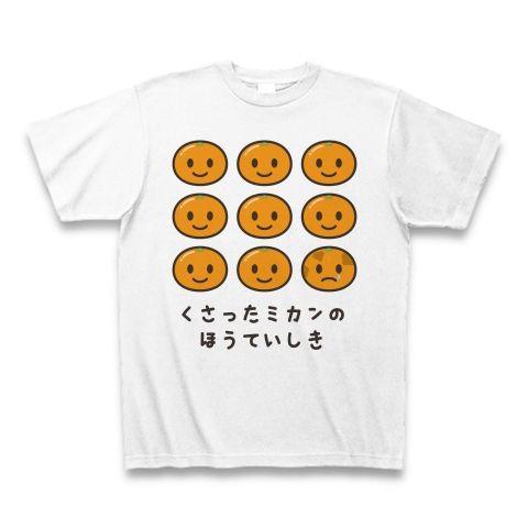 【加藤君リスペクト!みかんTシャツ!みかんグッズ!】かわキャラシリーズ 腐ったミカンの方程式 Tシャツ(ホワイト)【可愛いみかんTシャツ】