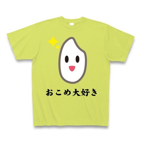 【日本の主食!稲刈り・脱穀・新米入荷!かわいいお米グッズ!】かわキャラシリーズ おこめ大好き(2012再レイアウトver) Tシャツ Pure Color Print(ライトグリーン)【お米Tシャツ】