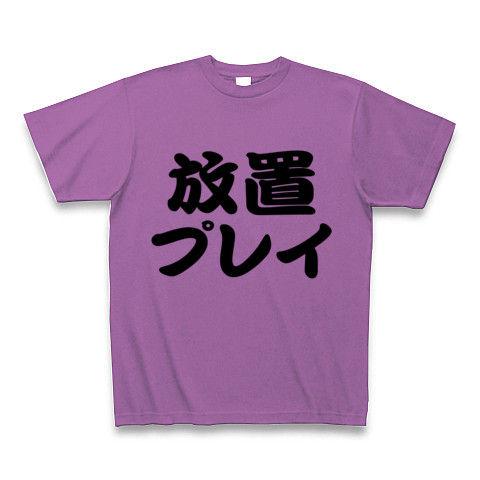 【宴会余興の罰ゲームに最適のネタTシャツ!】レッテルシリーズ 放置プレイ Tシャツ(ラベンダー)【おもしろ文字Tシャツ】