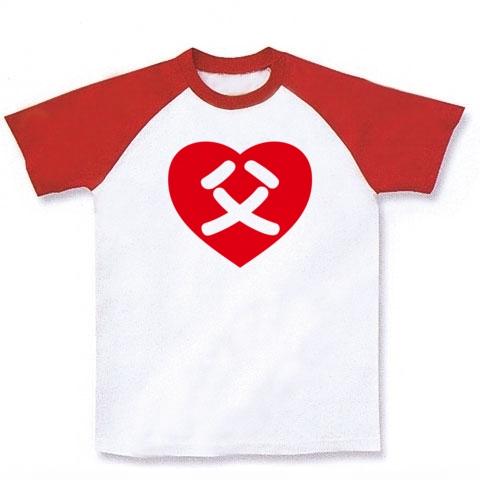 【父の日Tシャツ!父の日グッズ!】アピールシリーズ ハート(ラブ)父 ラグランTシャツ(ホワイト×レッド)