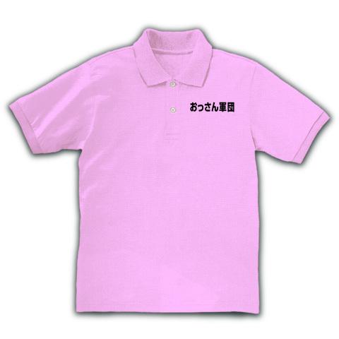 軍団シリーズ おっさん軍団ポロシャツ (ライトピンク)