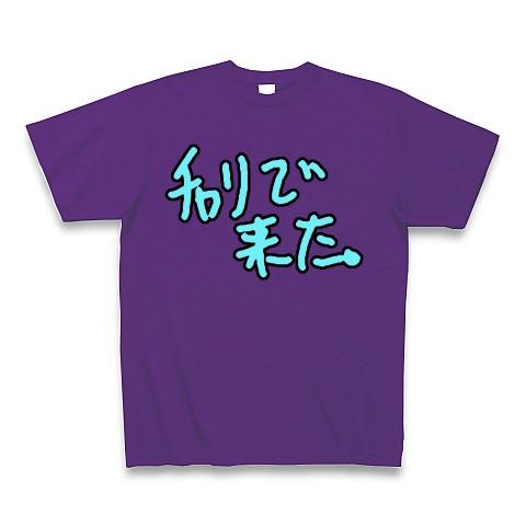 【ドキュンTシャツ!DQNグッズ!】アピールシリーズ チャリで来た。 Tシャツ Pure Color Print(パープル)【おもしろDQNグッズ】