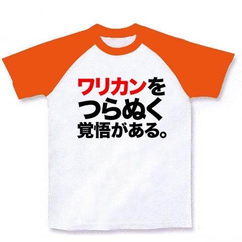 【サッカー日本代表風、宴会・飲み会必須グッズ!】アピールシリーズ ワリカンをつらぬく覚悟がある。 ラグランTシャツ(ホワイト×オレンジ)