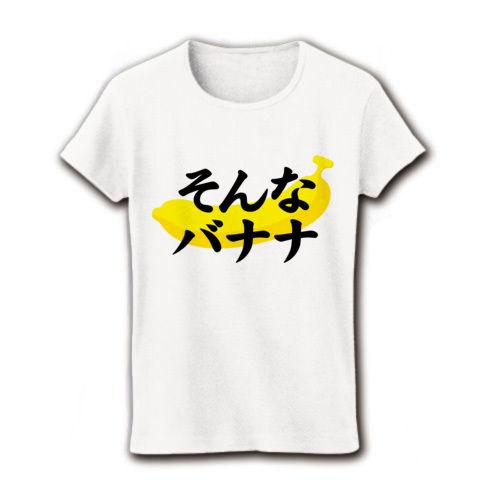 【マジですか?ダジャレTシャツ!】アピールシリーズ そんなバナナ リブクルーネックTシャツ(ホワイト)【秋の味覚おいしいファッション】