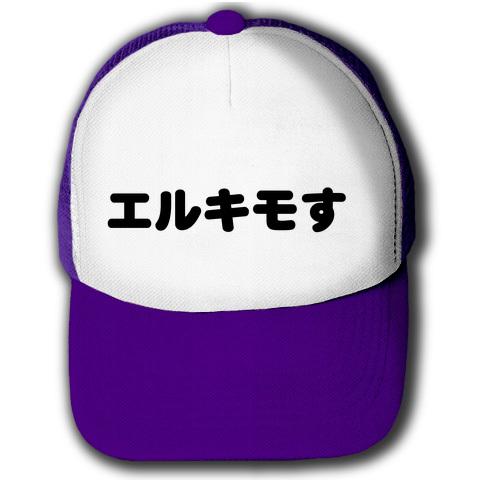ゲームTシャツ・ドラクエグッズ【えるきもす!】レッテルシリーズ エルキモす キャップ(パープルxホワイト)