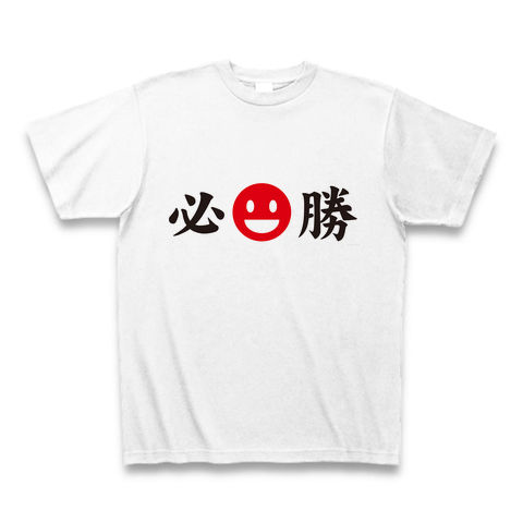【神風日の丸ハチマキ風!おもしろかわいいスマイルグッズ!】アピールシリーズ 必勝スマイル Tシャツ(ホワイト)