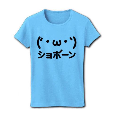 【2ちゃんねるAA風の顔文字?かわいいグッズ!】かおシリーズ ('・ω・`)ショボーン顔文字AA リブクルーネックTシャツ(ライトブルー)【おもしろ文字Tシャツ】