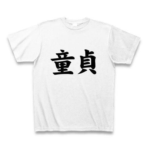 【シンプルに童貞を着こなすエロTシャツ!】アピールシリーズ 童貞(シンプルver.) Tシャツ(ホワイト)【おもしろTシャツ】