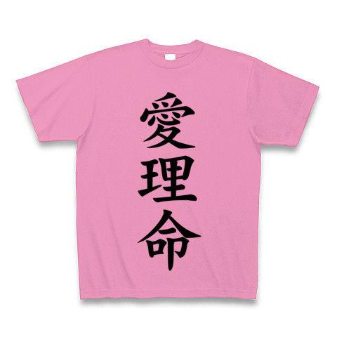 【愛理かわいい!世界中の愛理ヲタに捧げるヲタT!】命シリーズ 愛理命 Tシャツ(ピンク)【愛理ヲタT】
