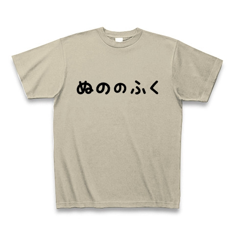【ゲームTシャツ!ゲームグッズ!DQマニアに捧ぐ?】アピールシリーズ ぬののふく(2012黒ver) Tシャツ(シルバーグレー)【ぬののふくTシャツ】