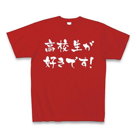 【高校生大好き!ノーマルにもアブノーマルにもご使用頂けます!】アピールシリーズ 高校生が好きです!(白文字ver) Tシャツ Pure Color Print(レッド)