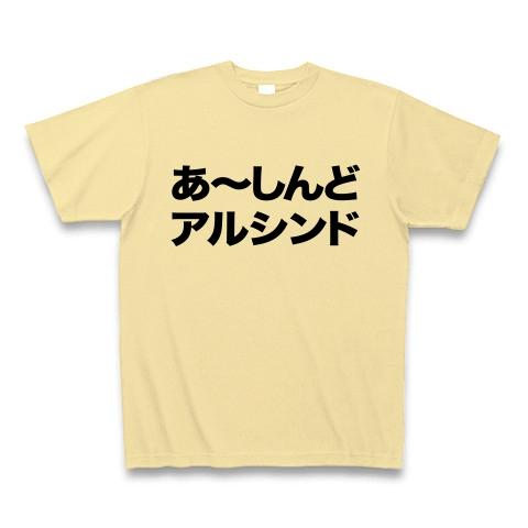 【父の日グッズ?カッパって言うな!ダジャレ炸裂!友達なら当たり前!】レッテルシリーズ あ〜しんどアルシンド Tシャツ(ナチュラル)【おもしろハゲTシャツ】