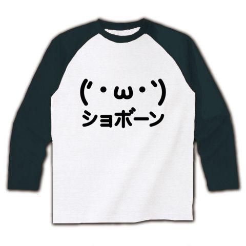 【2ちゃんねるAA風の顔文字?かわいいグッズ!】かおシリーズ ('・ω・`)ショボーン顔文字AA ラグラン長袖Tシャツ(ホワイト×ブラック)【2chTシャツ】