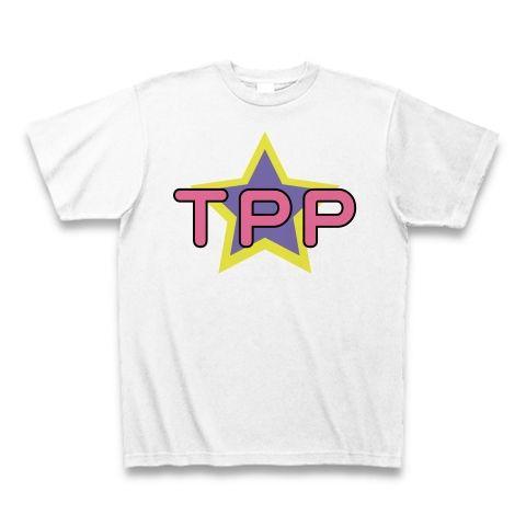 【唯ちゃんは賛成?反対?日本の未来を考える社会派Tシャツ!】アピールシリーズ TPP Tシャツ(ホワイト)【TPPパロディTシャツ】
