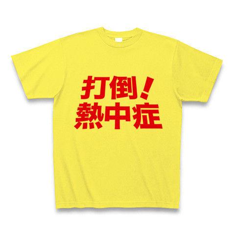【緊急発売!地球温暖化!猛暑酷暑への精神的熱中症対策グッズ!】アピールシリーズ 打倒!熱中症 Tシャツ(イエロー)【おもしろ熱中症Tシャツ】