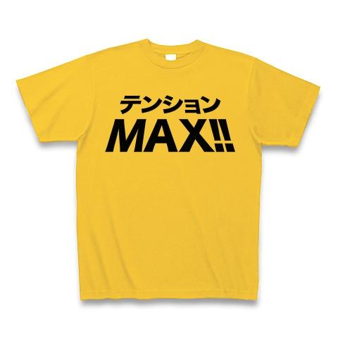 【嬉しいことに遭遇した、ハイテンションな貴方に!】レッテルシリーズ テンションMAX!!(3D黒文字ver) Tシャツ(ゴールドイエロー)【テンションMAX Tシャツ】