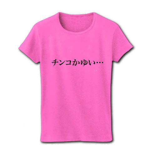 【おもしろTシャツ!もの言うコトバ!無言のアピール!】ネガティブアピールシリーズ チンコかゆい… リブクルーネックTシャツ(ピンク)【エロTシャツ】