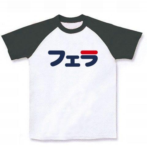 【高級スポーツブランド風エロTシャツ!】アピールシリーズ フェラ ラグランTシャツ(ホワイト×ブラック)【おもしろスポーツTシャツ】