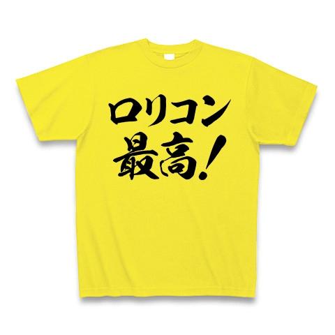【生粋の変態紳士に贈る、ロリコンTシャツ!ロリコングッズ!】アピールシリーズ ロリコン最高! Tシャツ(デイジー)