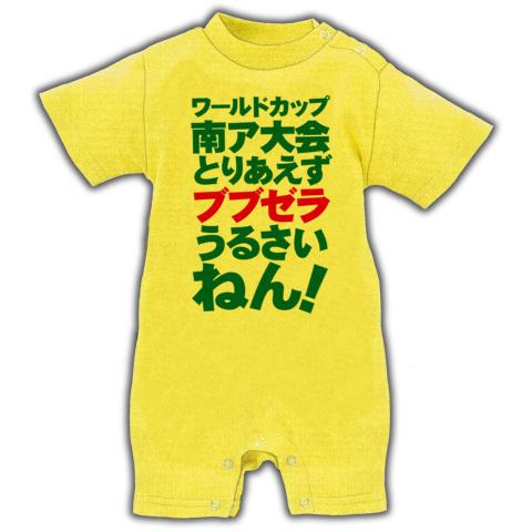 【ワールドカップにもの申す!赤ちゃんの心の叫び!】アピールシリーズ ワールドカップ南ア大会とりあえずブブゼラうるさいねん! ベイビーロンパース【おもしろベビー服】