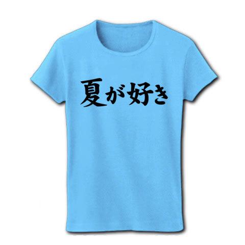 【元祖夏Tシャツ!のサマーファッション!】アピールシリーズ 夏が好き リブクルーネックTシャツ(ライトブルー)【おもしろ夏T特集!】