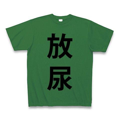 【放尿Tシャツ!放尿グッズ!すべてを出し切り、スッキリしたい人へ!】アピールシリーズ 放尿 Tシャツ(グリーン)【窪塚リスペクトTシャツ】