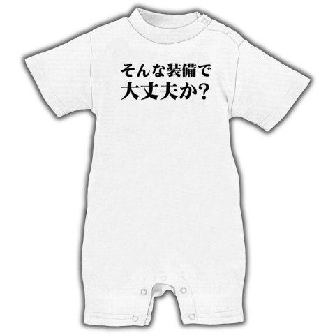 【ニコニコ動画で話題のゲームネタTシャツ!】アピールシリーズ そんな装備で大丈夫か? ベイビーロンパース(ホワイト)