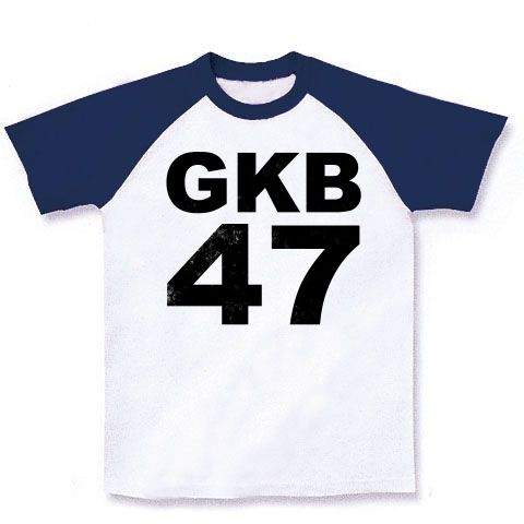 【AKB?NO!自殺対策強化月間キャッチフレーズです!】アピールシリーズ GKB47(黒ver) ラグランTシャツ(ホワイト×ネイビー)【GKB47パロディTシャツ】